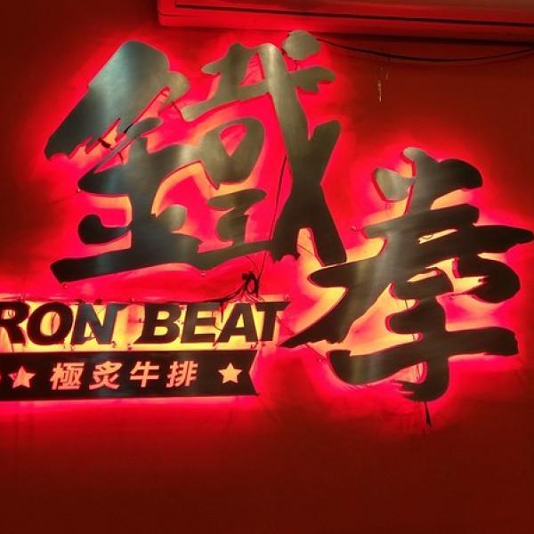 台中市 餐飲 牛排館 鐵拳極炙牛排(逢甲店)