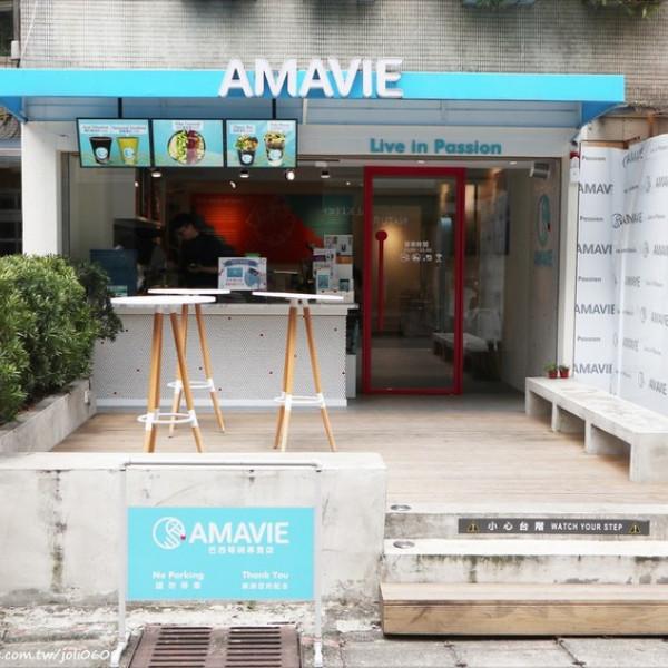 台北市 餐飲 飲料‧甜點 飲料‧手搖飲 Amavie