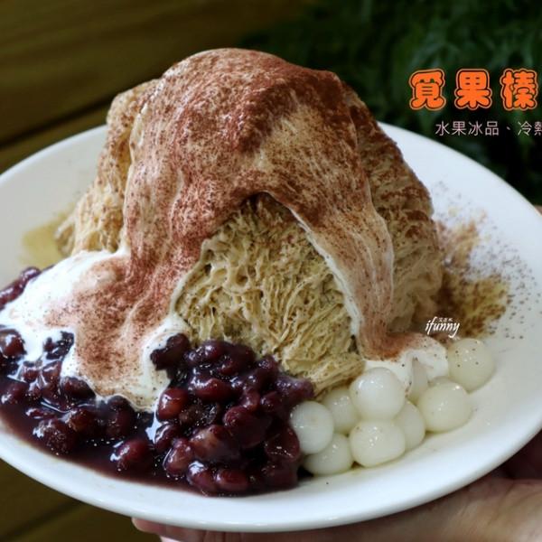 台北市 餐飲 飲料‧甜點 冰店 覓果榛品