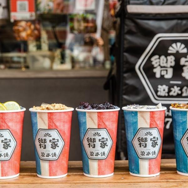 台北市 餐飲 飲料‧甜點 飲料‧手搖飲 嚮家涼水鋪