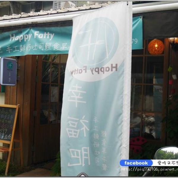 台北市 餐飲 多國料理 其他 Happy fatty幸福肥