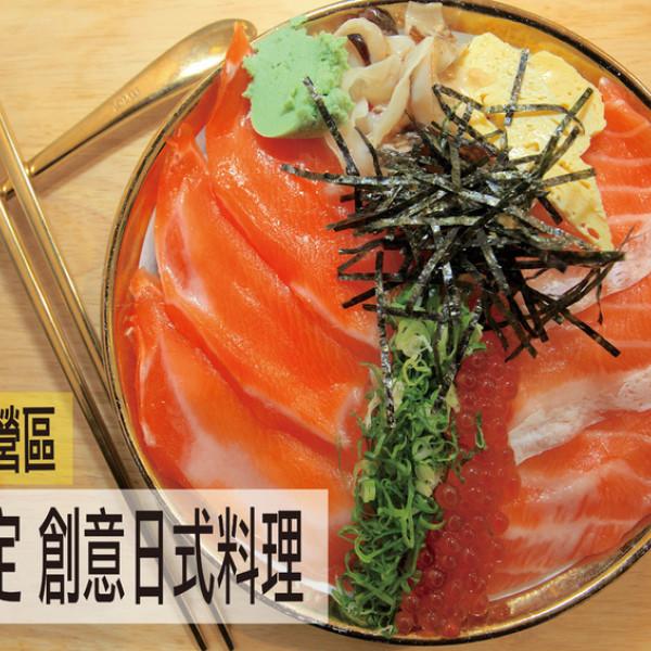 高雄市 餐飲 日式料理 Timeless Taste食光約定創意日式料理