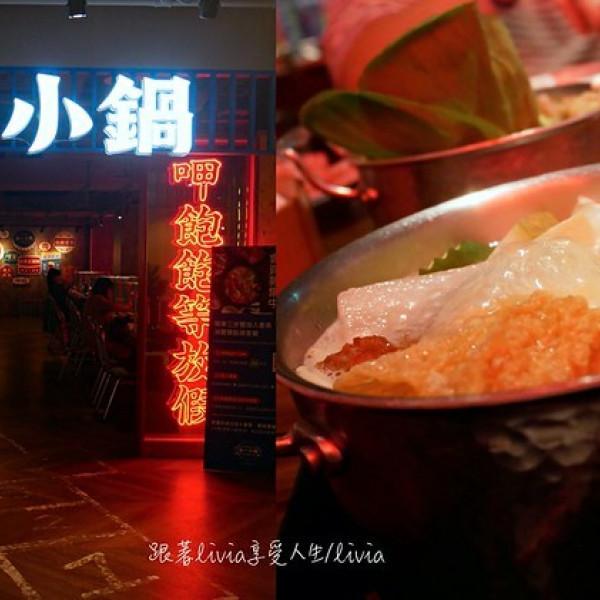 台北市 餐飲 鍋物 火鍋 這一小鍋 誠品南西店