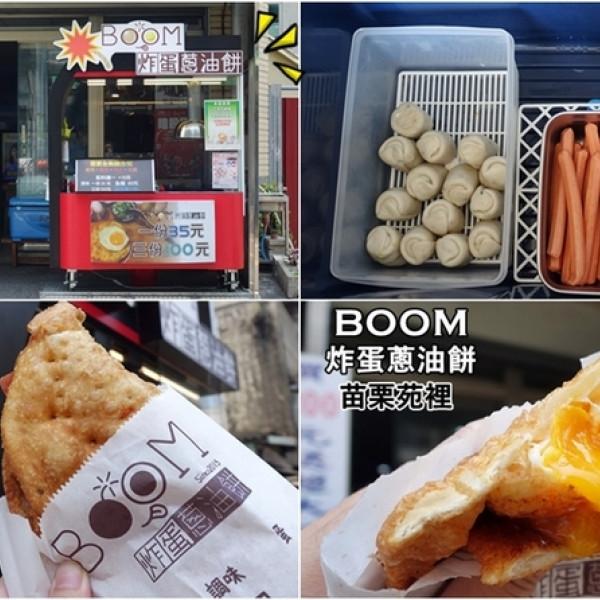 苗栗縣 餐飲 台式料理 Boom炸蛋蔥油餅-苗栗苑裡店