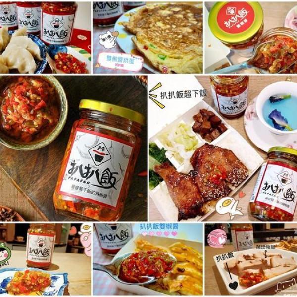 高雄市 餐飲 中式料理 扒扒飯雙椒醬