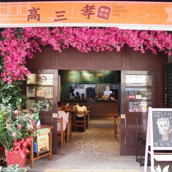 台北市 餐飲 早.午餐、宵夜 西式早餐 【高三孝碳烤土司】伊通店