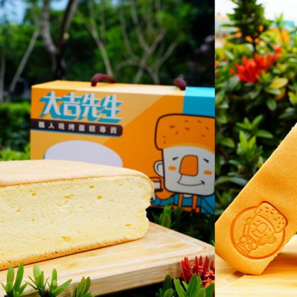 台北市 餐飲 飲料‧甜點 甜點 BAKEsmith大吉先生·職人烘焙