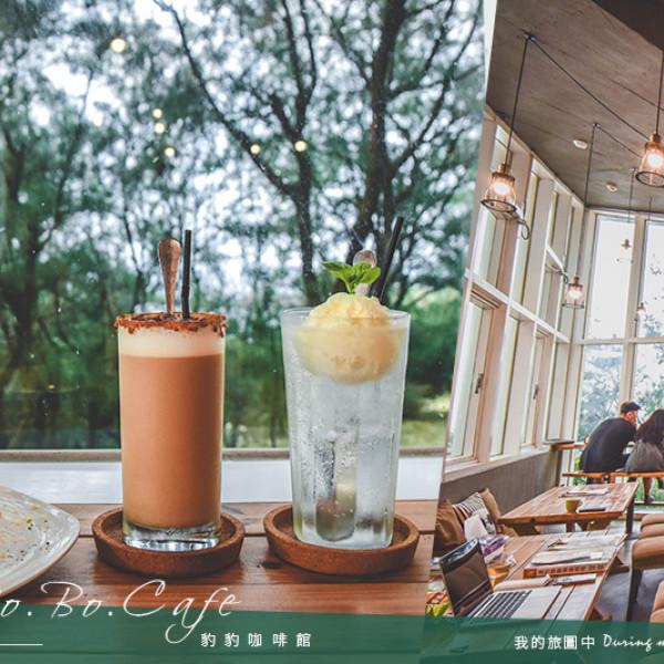 新北市 美食 餐廳 咖啡、茶 咖啡館 豹豹咖啡館 Bo.Bo.Cafe