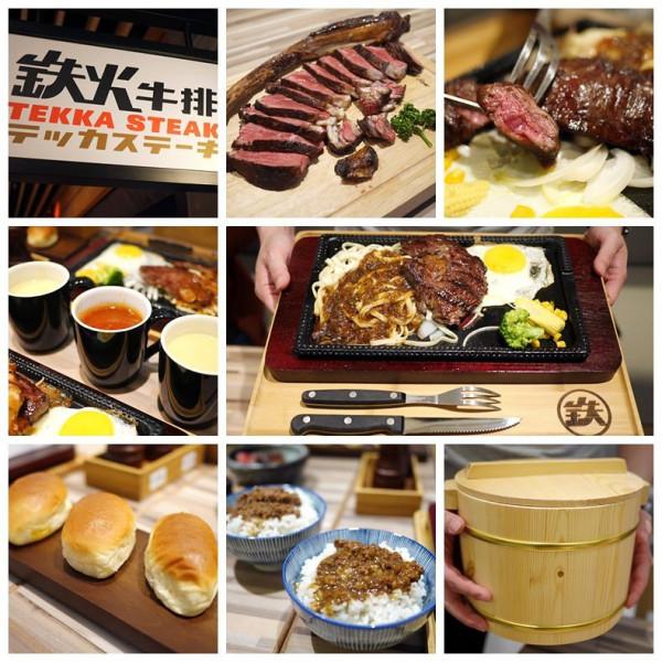 新竹市 餐飲 牛排館 鉄火牛排TEKKA STEAK(新竹巨城店)