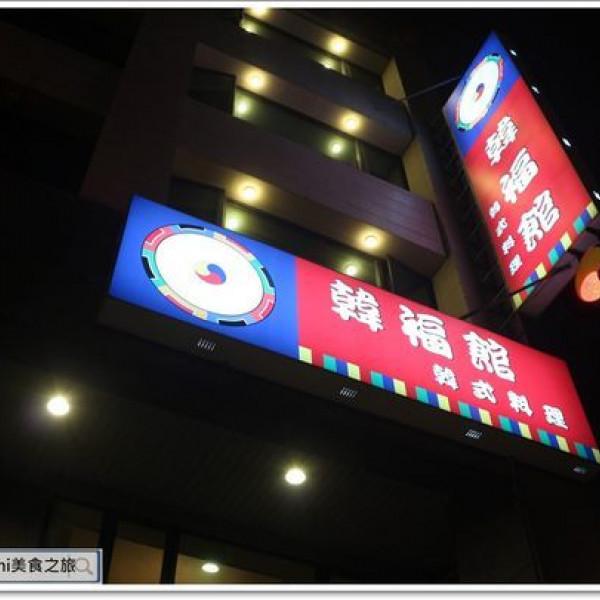 台南市 餐飲 韓式料理 韓福館