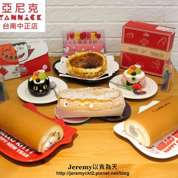 台南市 餐飲 飲料‧甜點 甜點 亞尼克中正店