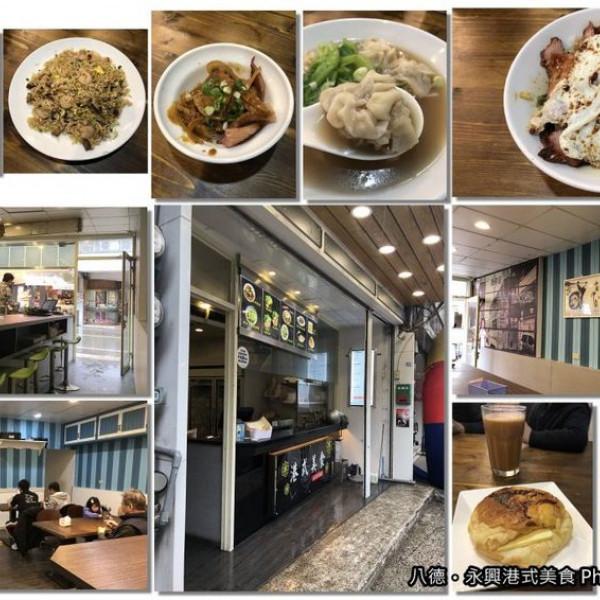 桃園市 餐飲 港式粵菜 永興港式美食