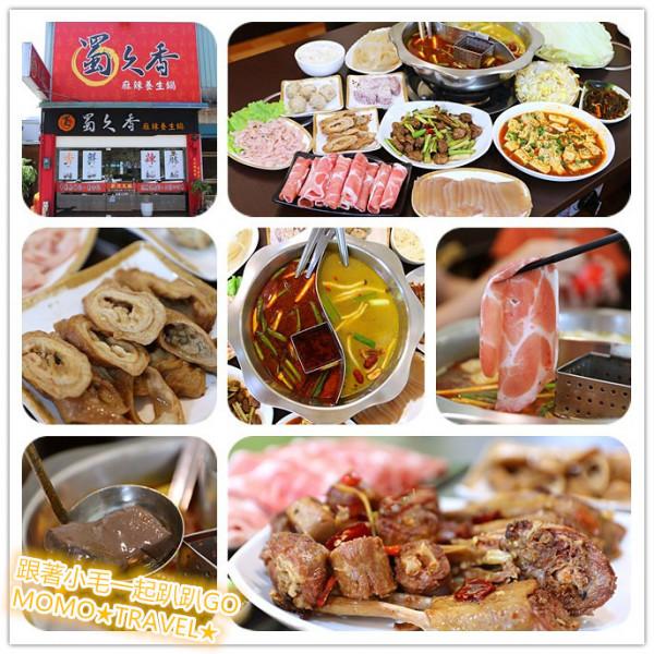 嘉義市 餐飲 鍋物 火鍋 蜀久香麻辣養生鍋