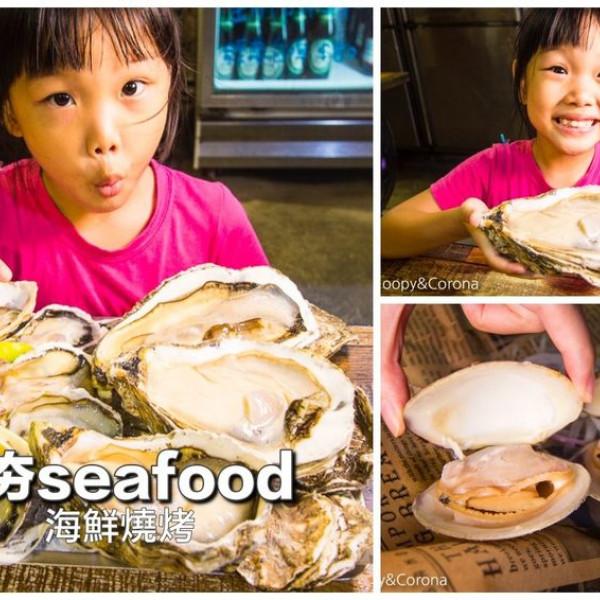 新北市 美食 餐廳 餐廳燒烤 燒烤其他 火夯seafood海鮮燒烤