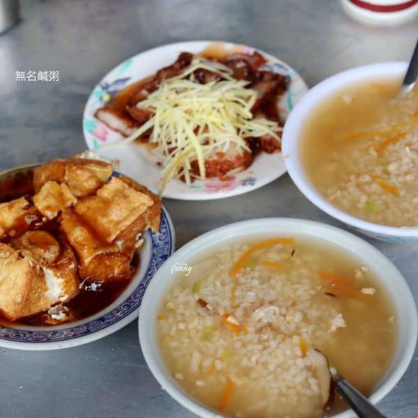 台北市 餐飲 早.午餐、宵夜 中式早餐 香菇肉粥(延平北路四段鹹粥)