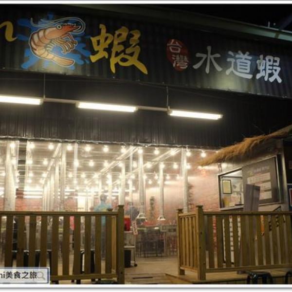 台南市 餐飲 燒烤‧鐵板燒 其他 台灣水道蝦-台南店