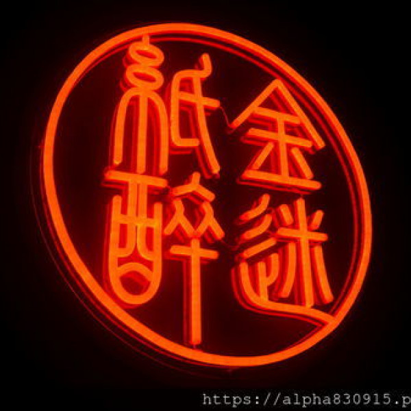 台北市 餐飲 酒吧 其他 紙醉金迷 Relax Taipei