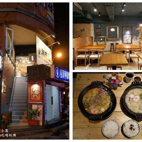 桃園市 美食 餐廳 火鍋 春潮商社