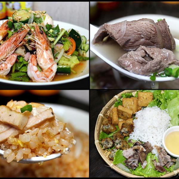 台北市 餐飲 多國料理 南洋料理 越春真 越式傳統牛肉河粉