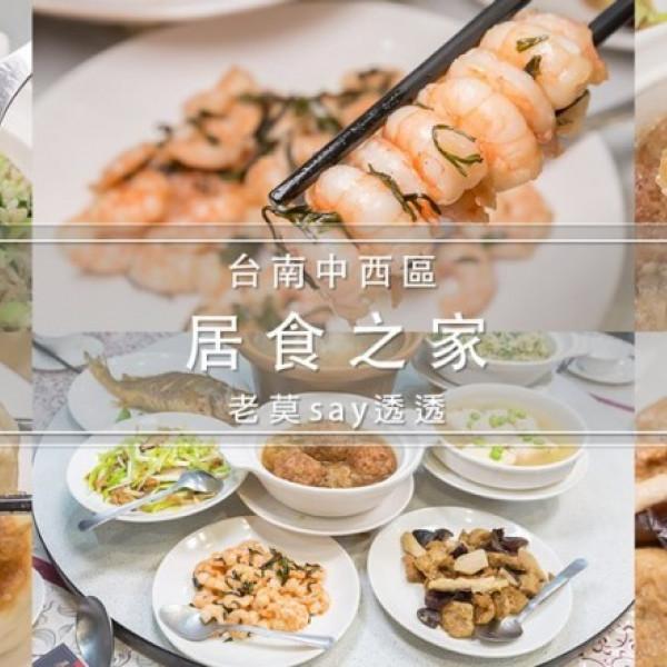 台南市 美食 餐廳 中式料理 江浙菜 居食之家