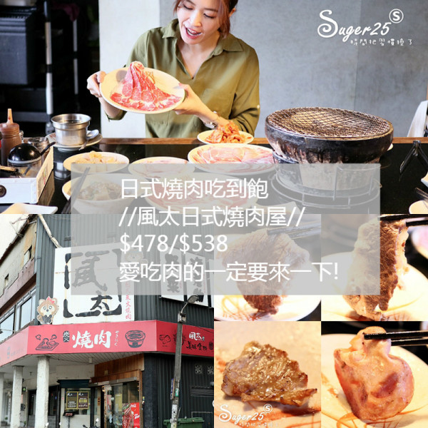 桃園市 美食 餐廳 餐廳燒烤 燒肉 風太日式燒肉屋