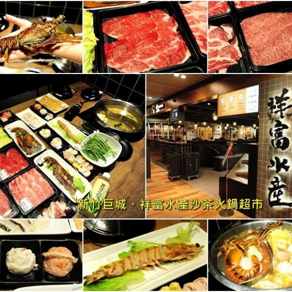 新竹市 餐飲 鍋物 火鍋 祥富水產新竹巨城店