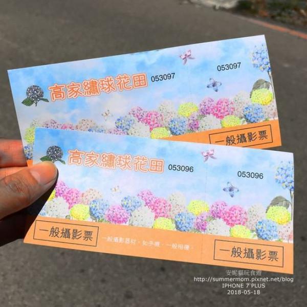 台北市 觀光 觀光工廠‧農牧場 高家繡球花田