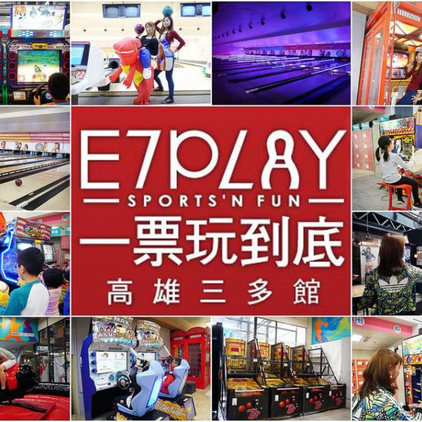 高雄市 觀光 休閒娛樂場所 E7Play三多館
