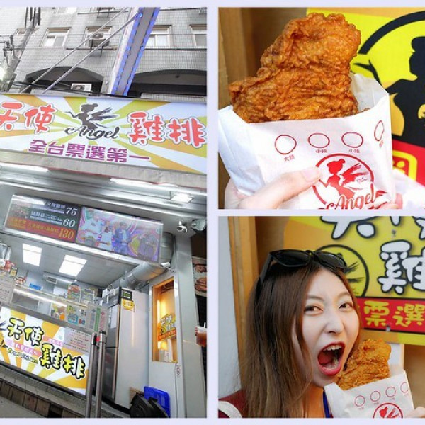 台中市 餐飲 台式料理 天使雞排-逢甲