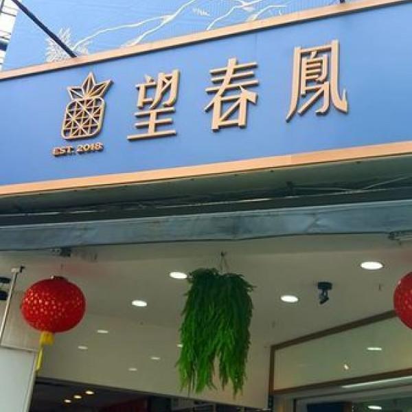 台北市 購物 其他 望春鳯茶飲專門店