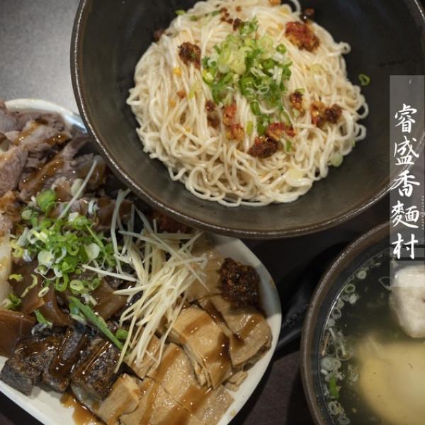 新北市 餐飲 麵食點心 睿盛香麵村