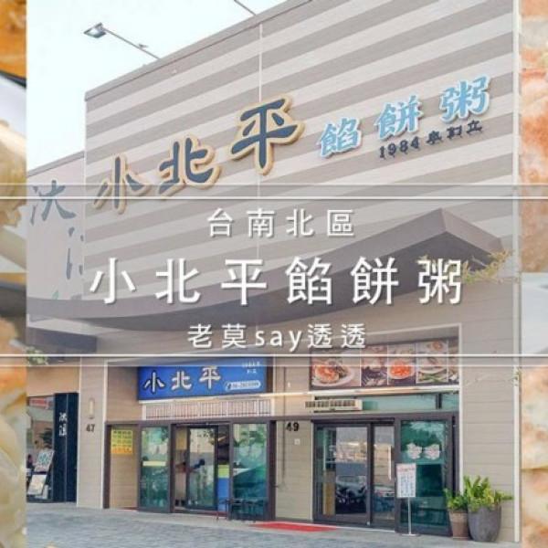台南市 餐飲 麵食點心 小北平餡餅粥(立賢)