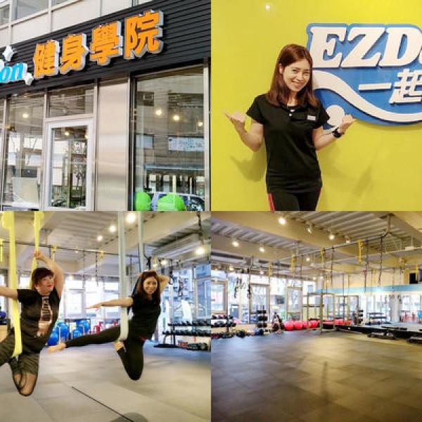 桃園市 觀光 休閒娛樂場所 一起動EZDon健身學院藝文店