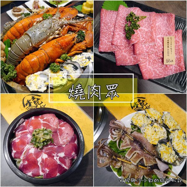 新竹縣 餐飲 燒烤‧鐵板燒 燒肉燒烤 燒肉眾