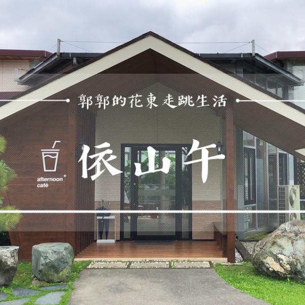 花蓮縣 餐飲 咖啡館 依山午afternoon café