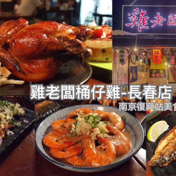 台北市 餐飲 燒烤‧鐵板燒 燒肉燒烤 起家莊雞老闆
