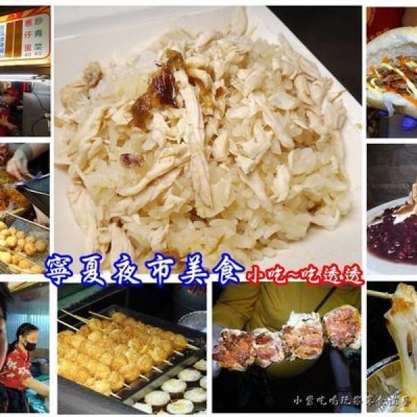 台北市 餐飲 夜市攤販小吃 寧夏夜市美食(吃吃喝喝)懶人包