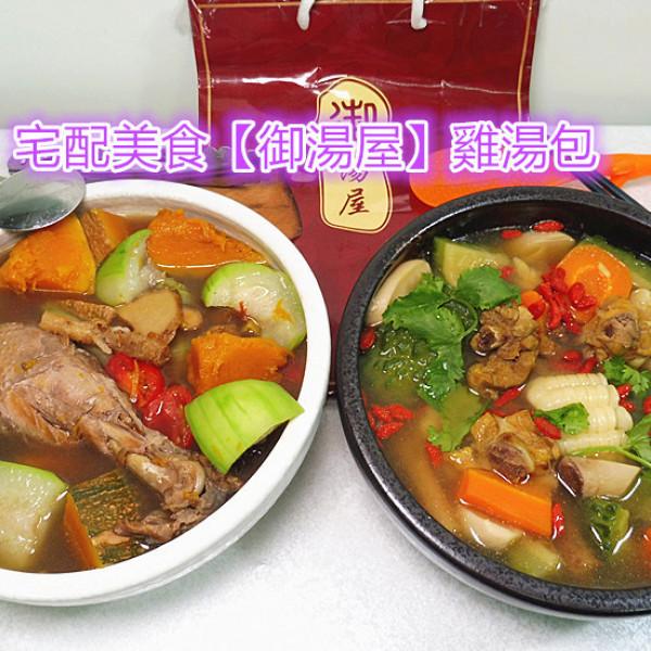 彰化縣 餐飲 中式料理 御湯屋