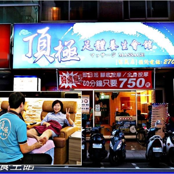 台北市 觀光 足底按摩 頂極足體養生會館