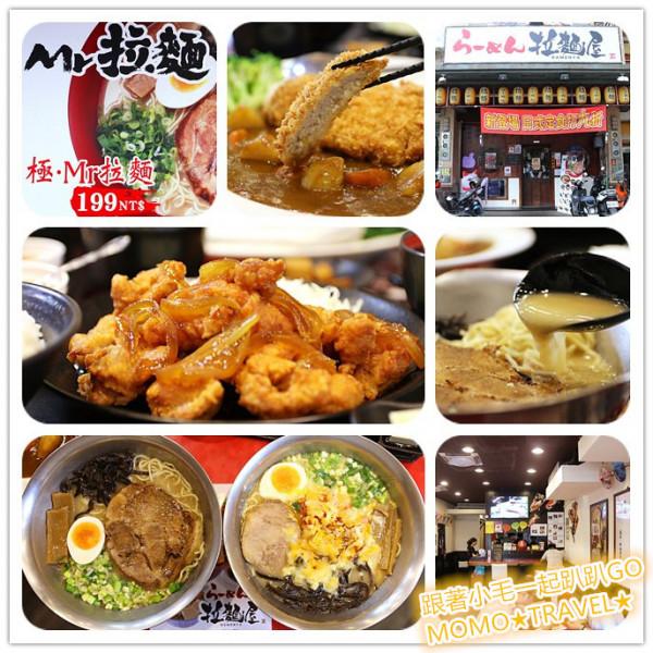 台南市 餐飲 日式料理 拉麵‧麵食 らーめん拉麵屋(怡平店)