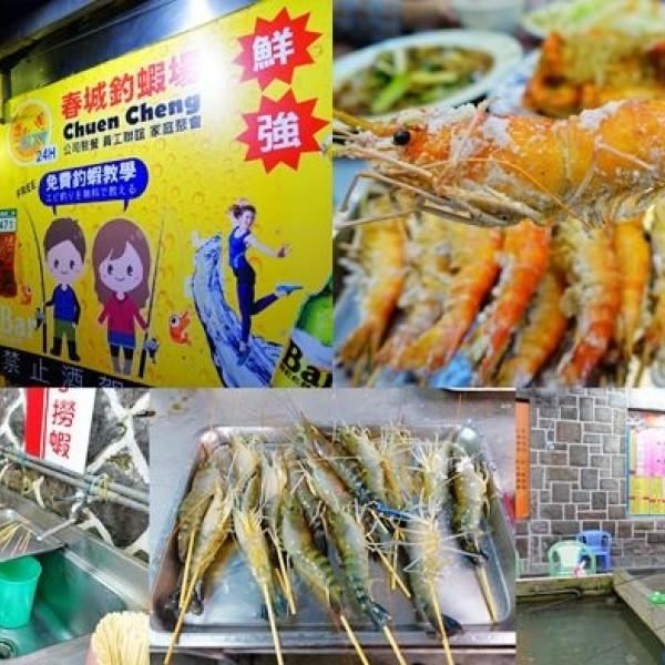 台北市 觀光 休閒娛樂場所 春城釣蝦場