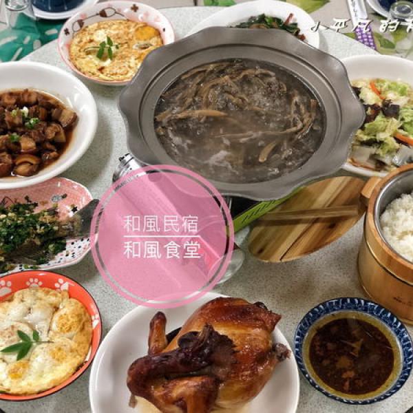 苗栗縣 美食 餐廳 中式料理 客家菜 和風民宿&和風食堂