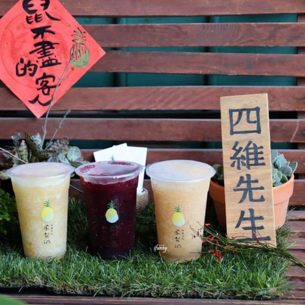 花蓮縣 餐飲 飲料‧甜點 冰店 四維先生鳳梨冰