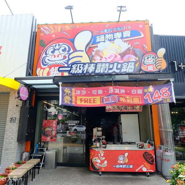 台中市 餐飲 鍋物 火鍋 一級棒讚火鍋公益店