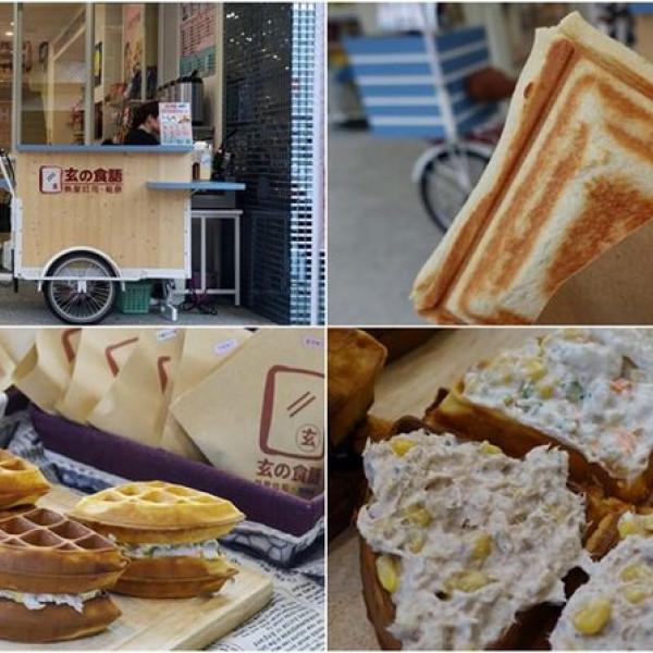 苗栗縣 餐飲 飲料‧甜點 甜點 玄の食語