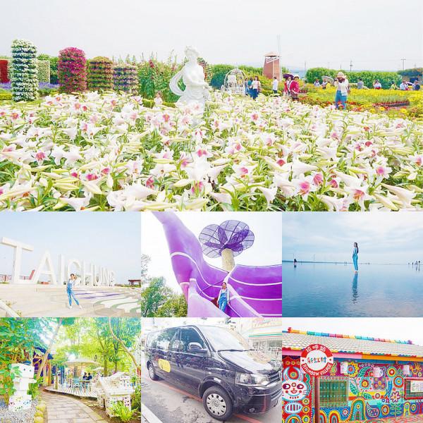 台中市 交通 汽、機車租賃 哈旅行Haplay Tour