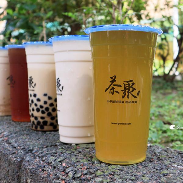 新北市 餐飲 飲料‧甜點 飲料‧手搖飲 茶聚茗品-新莊幸福店