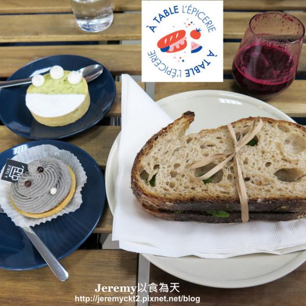 台南市 美食 餐廳 異國料理 法式料理 À Table L'Épicerie