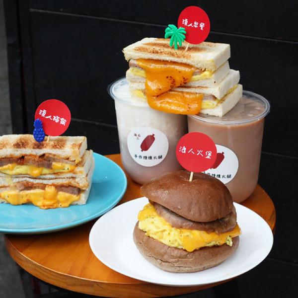 台北市 餐飲 早.午餐、宵夜 西式早餐 海石三(搬新家)