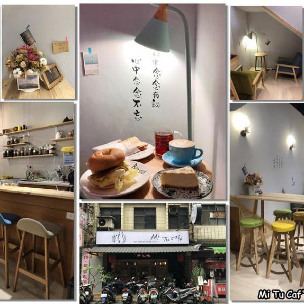 桃園市 餐飲 咖啡館 Mi Tu Caf'e我們的咖啡館